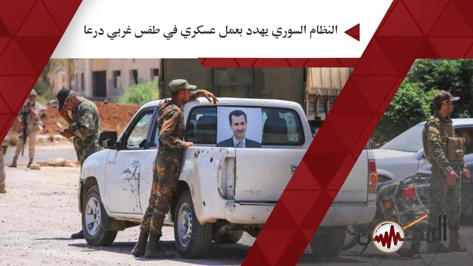 النظام السوري يهدد بعمل عسكري في طفس غربي درعا